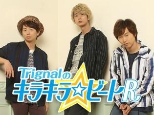 #201「車が夢に出てきて・・・(by江口拓也)」 Trignalのキラキラ☆ビートR