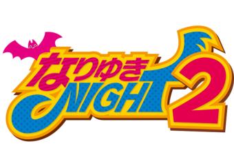 なりゆきNIGHT2