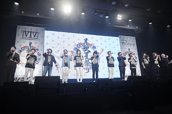 『ツキアニ。』SPイベントに梶裕貴さん、鳥海浩輔さんら総勢12名の声優陣が集合!「月歌夏祭り」昼の部をレポート!