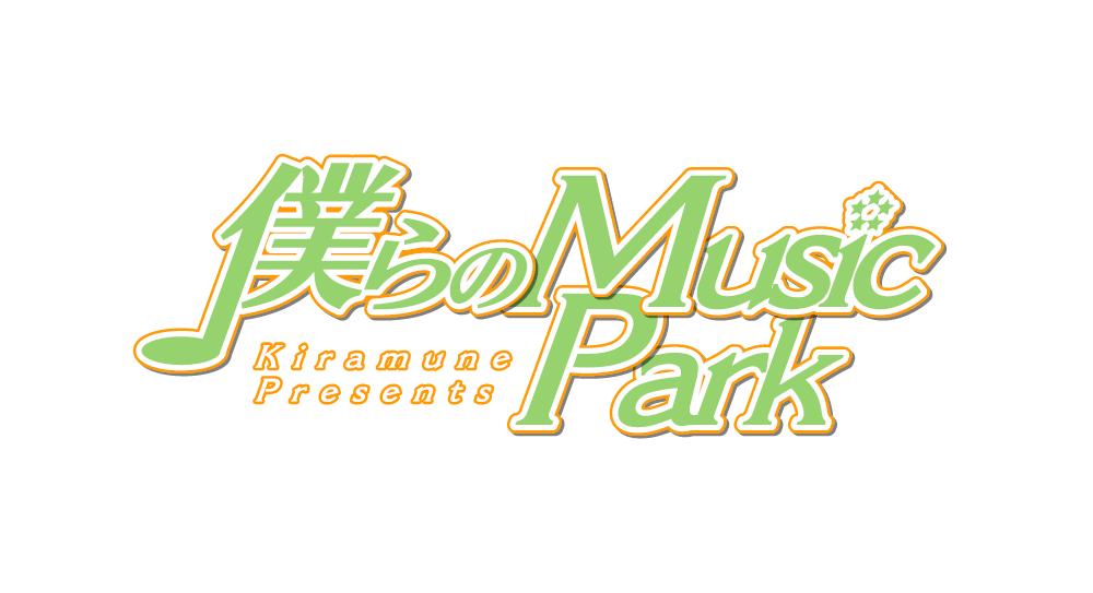 Kiramune Presents 僕らのMusic Park