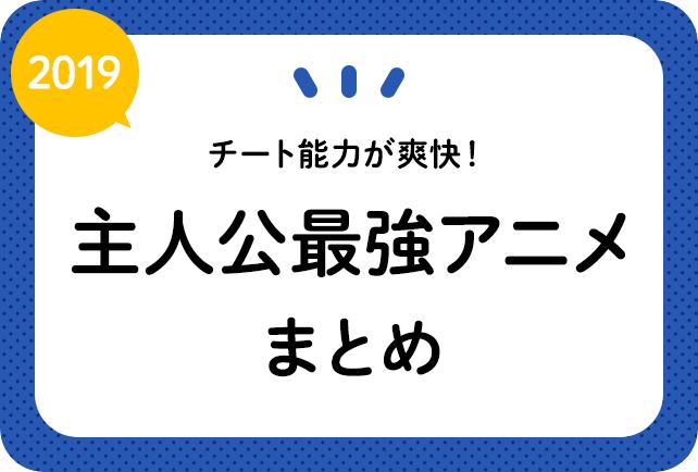 主人公最強アニメおすすめ40作品【2021年版】