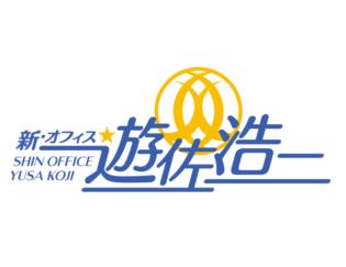新・オフィス遊佐浩二