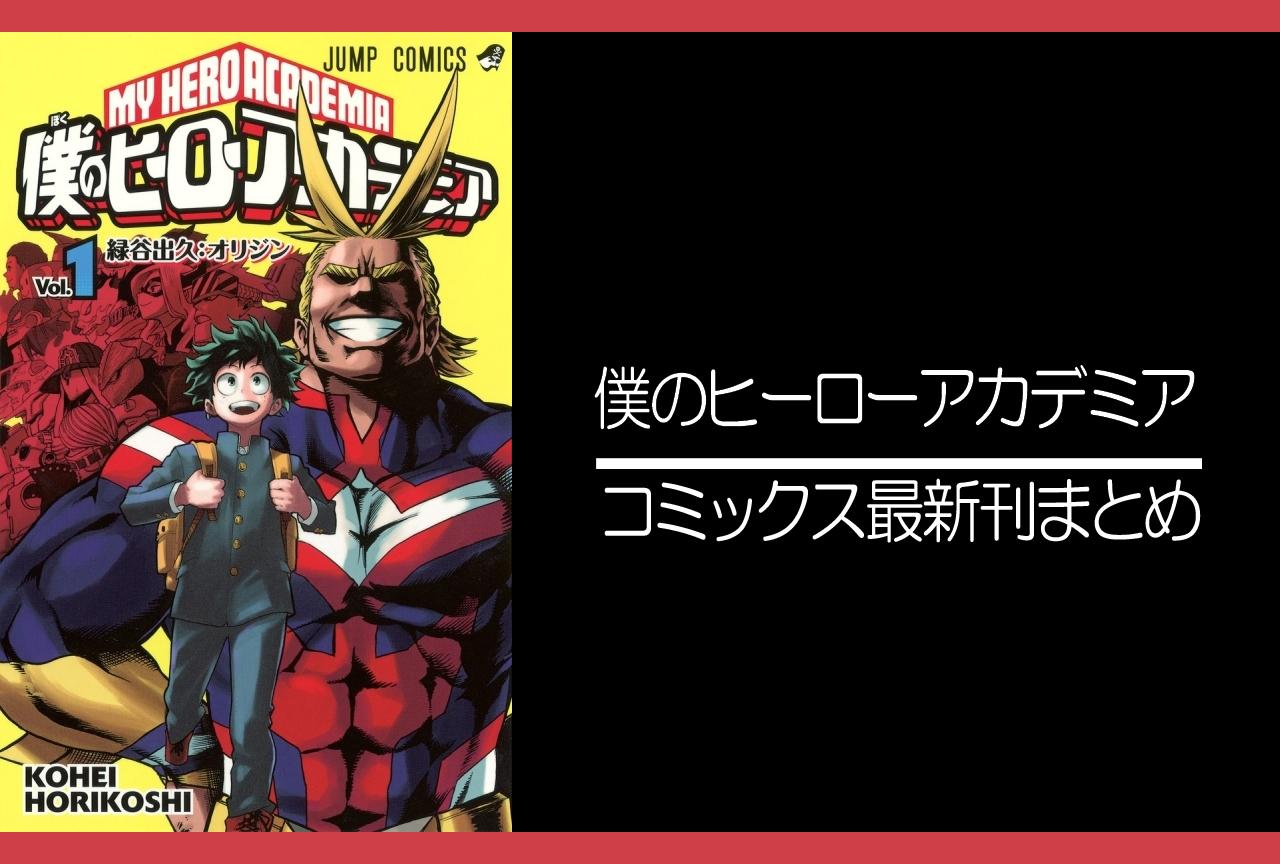 ヒロアカ|漫画最新刊(次は31巻)あらすじ・発売日まとめ