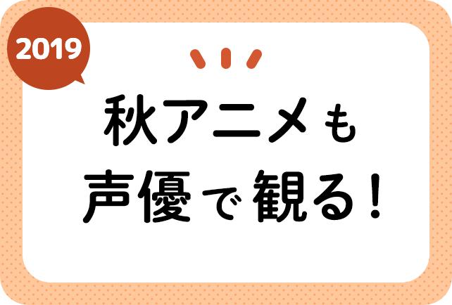 2019秋アニメ声優別まとめ一覧