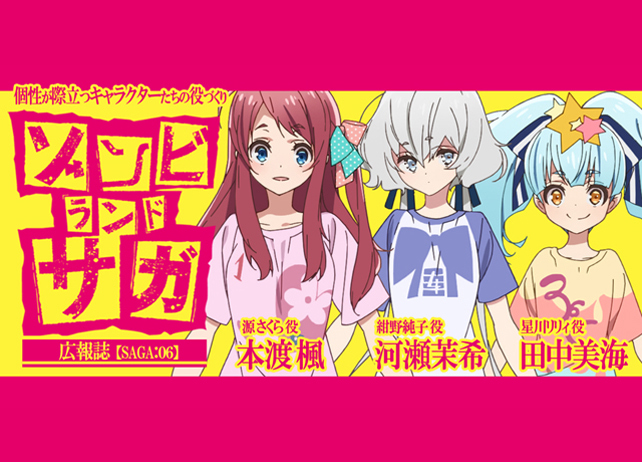 『ゾンビランドサガ』本渡楓×河瀬茉希×田中美海 座談会【連載】
