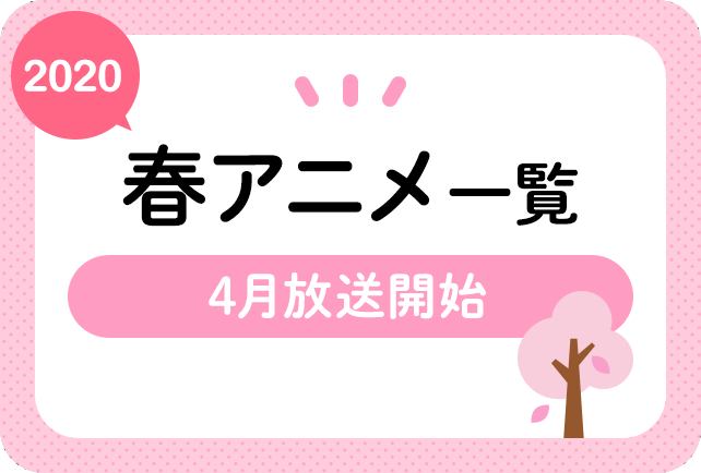 年 アニメ 2020 春