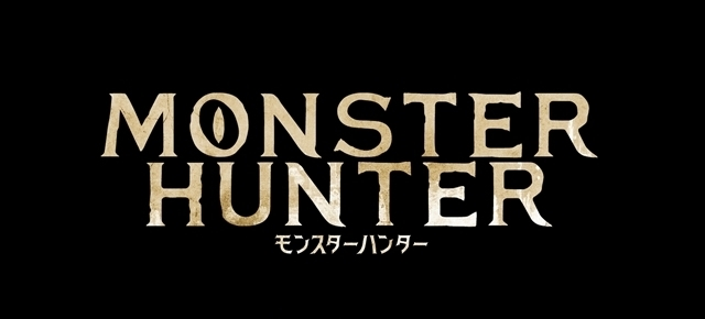 実写映画『モンスターハンター』