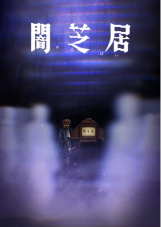 闇芝居|役:吉田ウーロン太