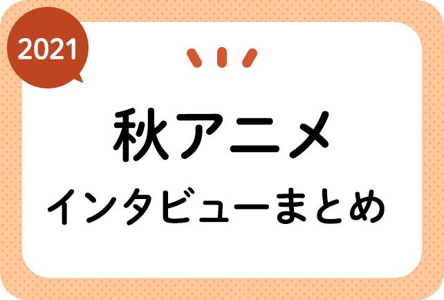 2021秋アニメインタビュー