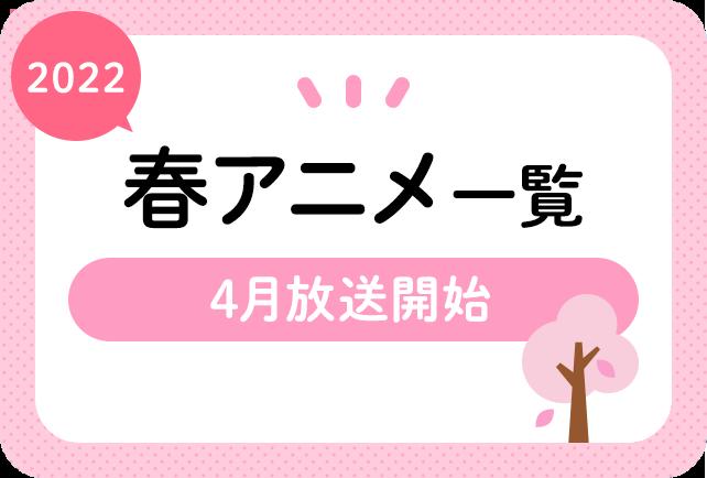 2022年春アニメ一覧 4月放送開始
