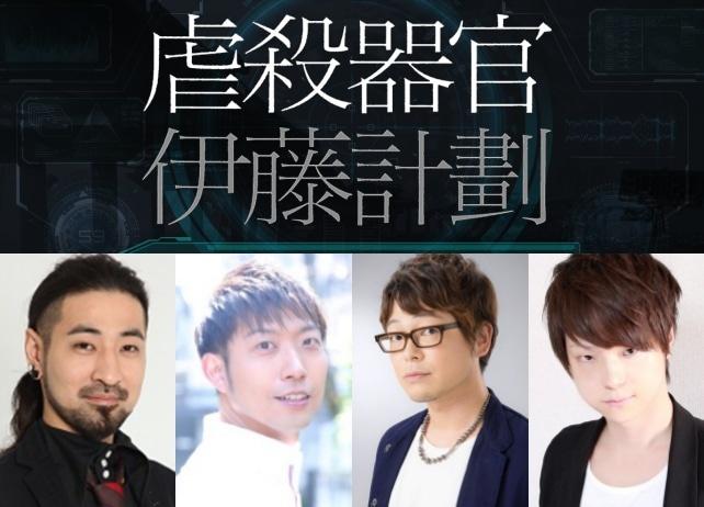 伊藤計劃 原作の『虐殺器官』『ハーモニー』が初のオーディオブック化!