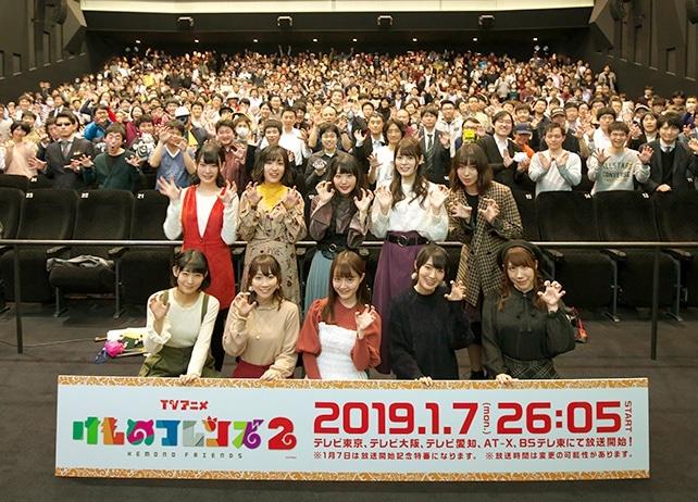 冬アニメ『けものフレンズ2』先行上映会をレポート|尾崎由香、石川由依らが登壇