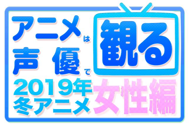 2019冬アニメも声優で観る! 今期(1月放送)声優別まとめ一覧【女性声優】