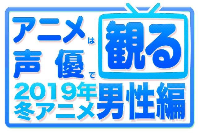 2019冬アニメ(1月放送)も声優で観る!声優別まとめ一覧【男性声優】