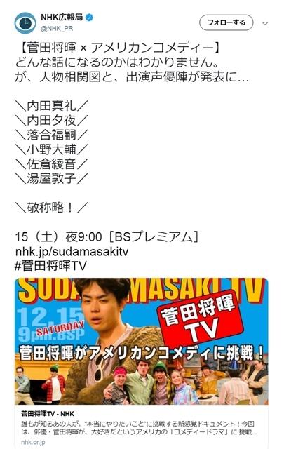 内田真礼さん・小野大輔さんら人気声優6名が、NHK BSプレミアム『菅田将暉TV』に出演決定! 放送は12/15(土)21時からの画像-1