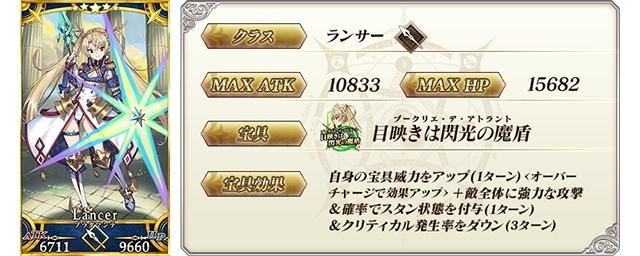 『Fate/Grand Order(FGO)』「クリスマス 2018 ピックアップ召喚」に新サーヴァント「★5(SSR)ブラダマンテ」が登場!の画像-3