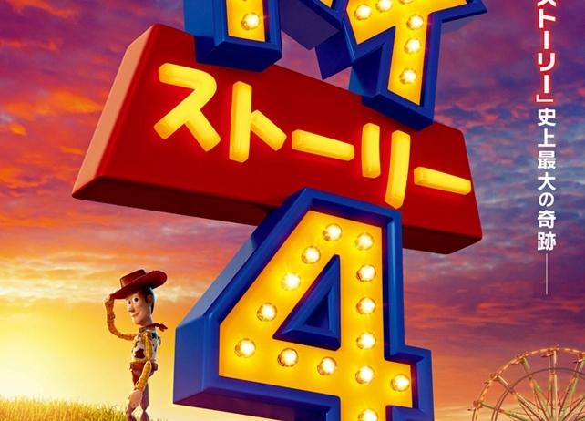 『トイ・ストーリー4』日本語版声優に唐沢寿明&所ジョージが続投