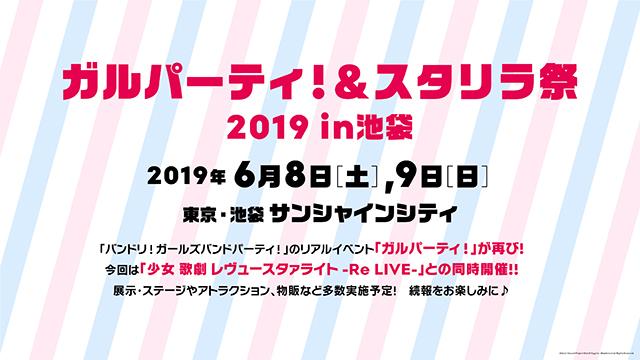 『BanG Dream! 2nd Season』制作発表会レポート|アニメ先行上映や声優・前島亜美さん、伊藤美来さんのミニライブも!の画像-22