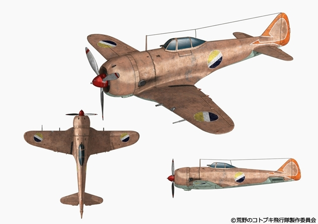 荒野のコトブキ飛行隊-13