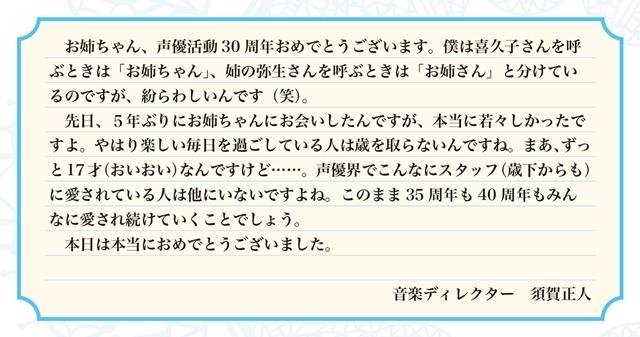 音楽プロデューサー・須賀正人さんを偲んで井上喜久子さんら声優・業界関係者たちから追悼の言葉-8