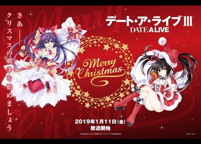 冬アニメ『デート・ア・ライブIII』12月24日上映イベントがニコ生中継決定