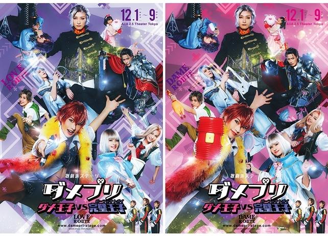 『歌劇派ステージ「ダメプリ」ダメ王子VS完璧王子』BD発売決定! 豪華キャストが登壇する2つの発売記念イベントも開催に