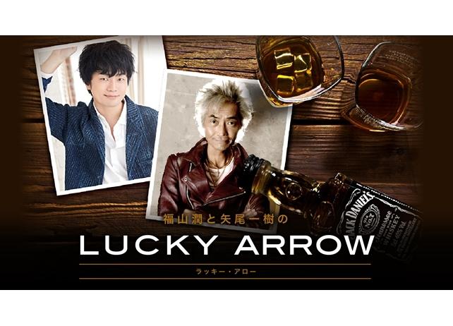 『福山潤・矢尾一樹のLucky Arrow』ニコニコチャンネル開設!