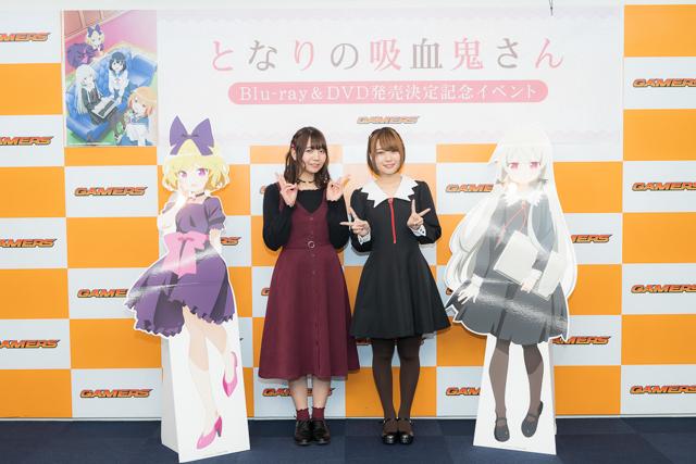 『となりの吸血鬼さん』富田美憂、和氣あず未のBD&DVD発売記念イベントレポート