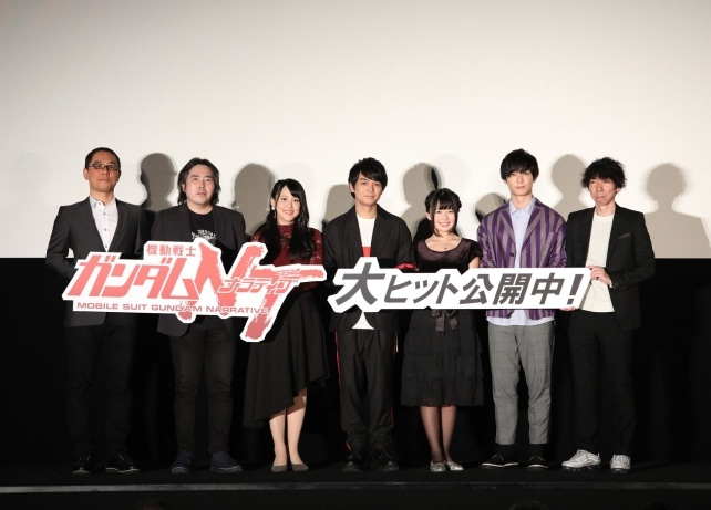 『機動戦士ガンダムNT』公開初日舞台挨拶レポート