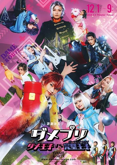 『歌劇派ステージ「ダメプリ」ダメ王子VS完璧王子』BD発売決定! 豪華キャストが登壇する2つの発売記念イベントも開催にの画像-4