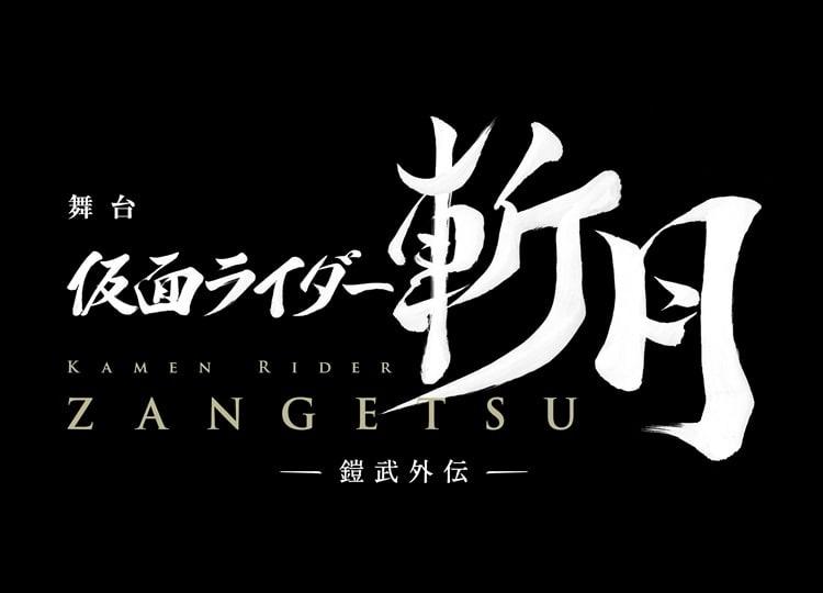 仮面ライダー初の演劇作品、舞台『仮面ライダー斬月』-鎧武外伝-が2019年3月より公演
