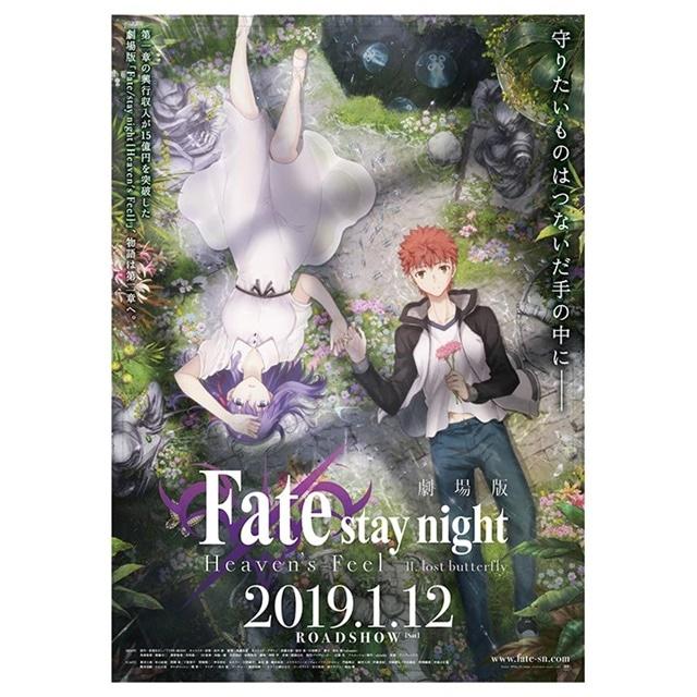 Fate/stay night[Heaven's Feel]-9