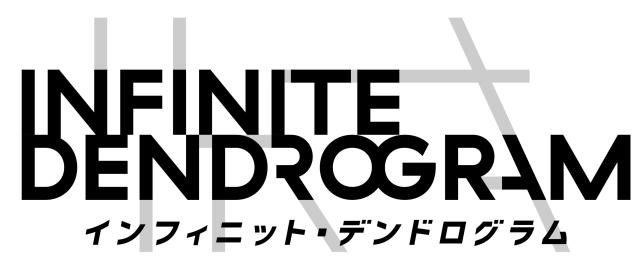 『インフィニット・デンドログラム』の感想&見どころ、レビュー募集(ネタバレあり)-3