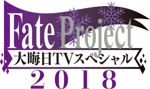 『ロード・エルメロイII世の事件簿』『FGO』など!「Fate Project 大晦日TVスペシャル2018」公開情報まとめ
