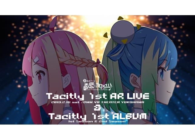 『直感xアルゴリズム♪』タシットリーのライブチケット&アルバムの予約販売実施