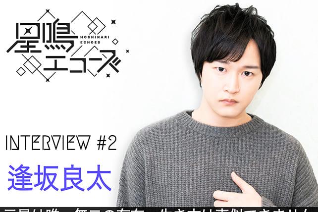 アプリ『星鳴エコーズ』貴矢三星役・逢坂良太さんインタビュー【後編 ...