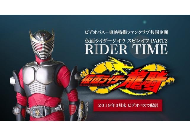 『仮面ライダージオウ』スピンオフ第二弾『RIDER TIME 龍騎』発表