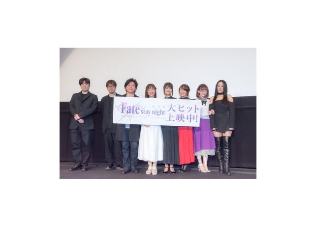劇場版「Fate/stay night [HF]」第2章初日舞台挨拶レポ