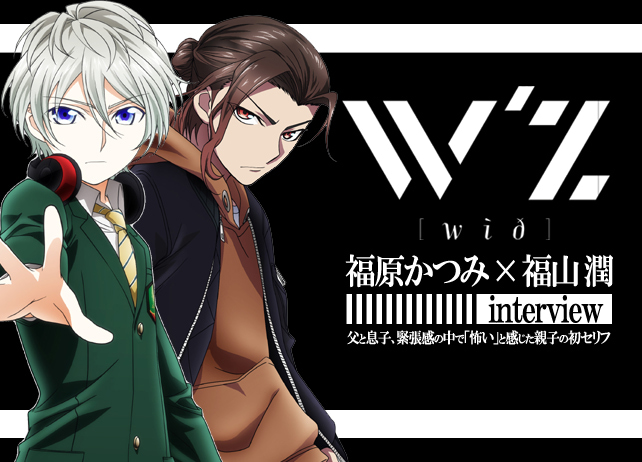 TVアニメ『W'z《ウィズ》』福原かつみ×福山潤 対談|声優インタビュー第1弾
