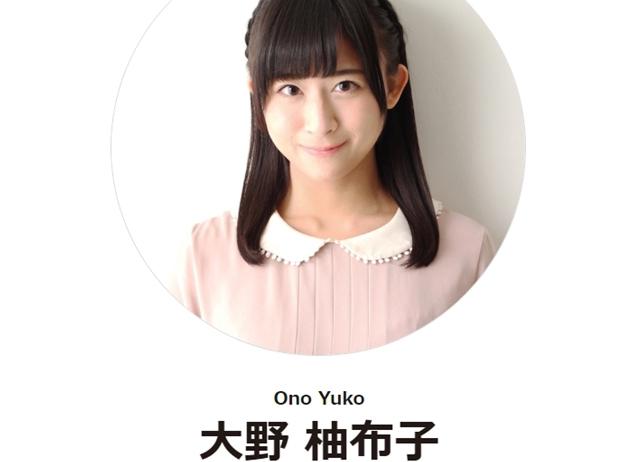 声優・大野柚布子の仕事復帰を所属事務所が発表