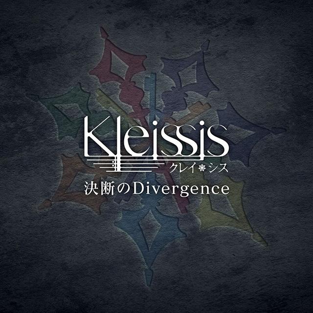 声優ヴォーカルユニット Kleissis(クレイ・シス)が新曲リリース記念生放送! 富田美憂さん、金子有希さんら出演、重大発表も多数あり