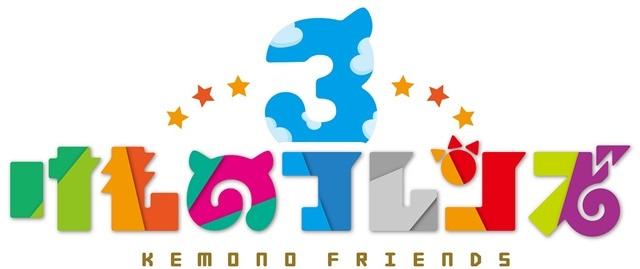 『セガ』×『けものフレンズプロジェクト』のゲーム最新作『けものフレンズ3』TVCM第2弾が公開! Amazon ギフト券があたるTwitterキャンペーンもの画像-3
