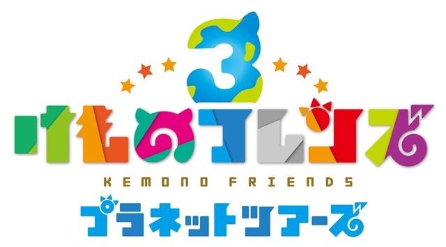 『セガ』×『けものフレンズプロジェクト』のゲーム最新作『けものフレンズ3』TVCM第2弾が公開! Amazon ギフト券があたるTwitterキャンペーンも
