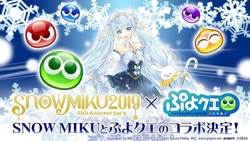 『ぷよぷよ!!クエスト』☓『SNOW MIKU』コラボより「ぷよクエ」チーム描き下ろしの「★7初音ミク」を先行公開!の画像-1
