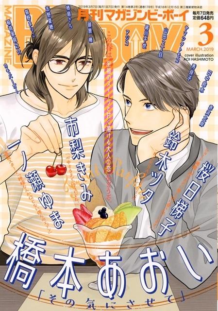 大ヒットBL満載の『マガジンビーボーイ』最新号(3月号)、『抱かれたい男1位に脅されています。』新章スタート! 橋本あおい先生の表紙で本日発売
