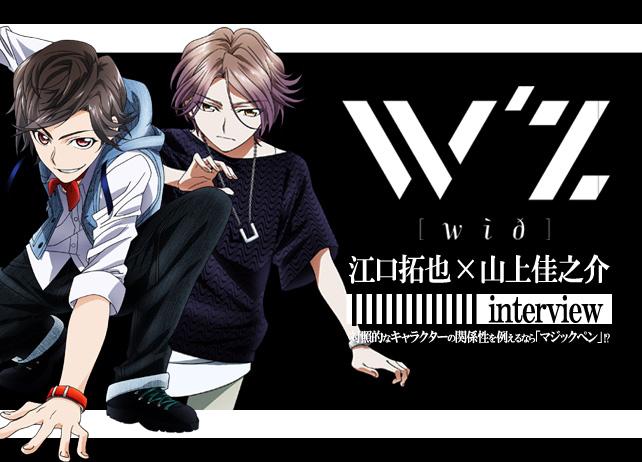 TVアニメ『W'z』キャストインタビュー第2弾!