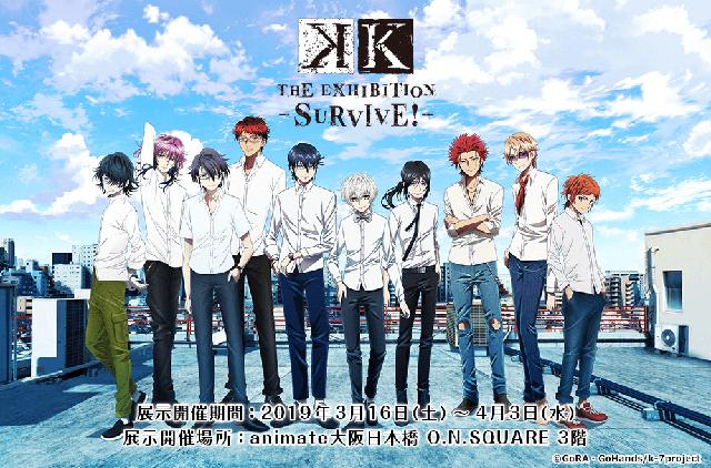 劇場アニメーション『K SEVEN STORIES BOX SIDE:TWO』Blu-ray&DVDで5月29日発売決定! 大阪で『K』謎解きイベントの追加開催も-5