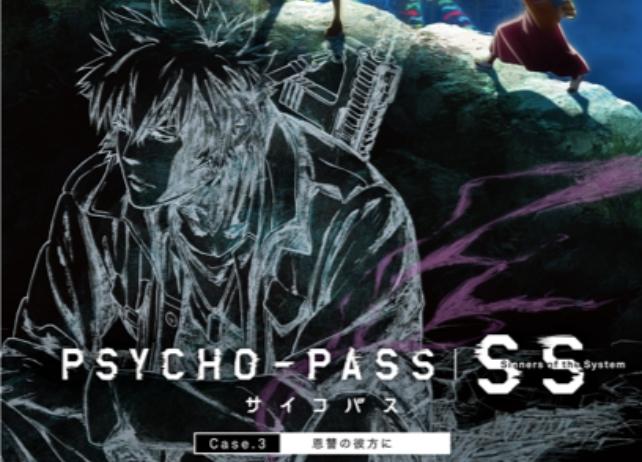 『サイコパスSS』「Case.3」の予告編&エンディングテーマ解禁!