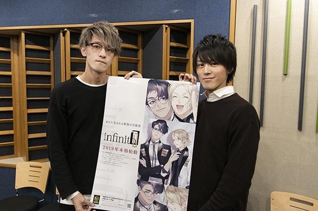 声優・田所陽向さんと千葉瑞己さんが送るWEBラジオ「infinit0 ラジオ」より、第2回、第3回の収録後インタビューが到着!