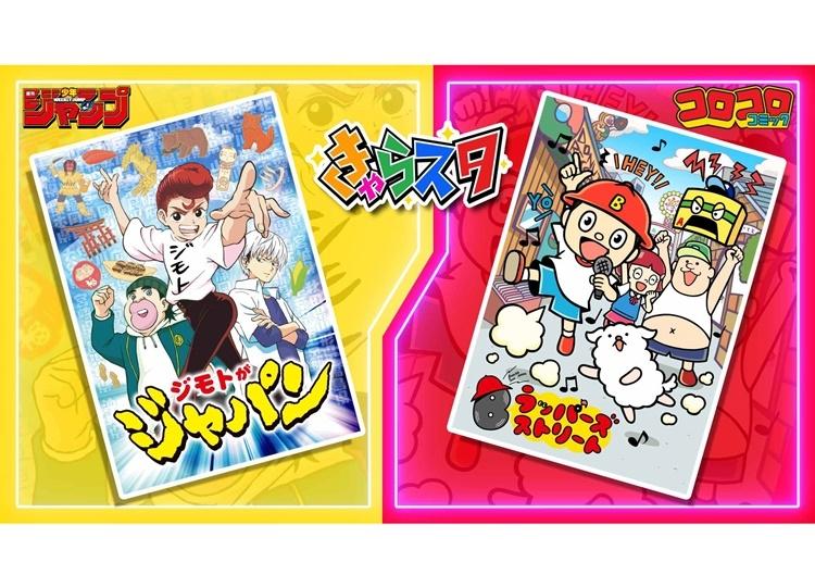 『B ラッパーズ ストリート』&『ジモトがジャパン』おはスタ内でアニメ放送開始